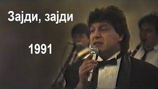 Goce Nikolovski - Zajdi Zajdi 1991