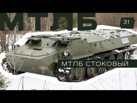 Лучший военный вездеход - МТЛБ!