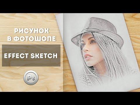 Создадим рисунок в Фотошопе ● Effect Sketch