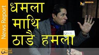 धमला माथी हमला  Rishi Dhamala  News Report  NepalYoutube2017