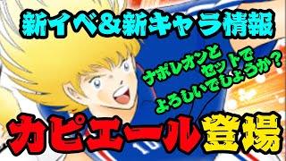 【たたかえドリームチーム実況♯65】新キャラ見ていこう~!新しいイベントも来たぞ!  Captain Tsubasa: Tatakae Dream Team JP Ver