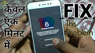 Solve *Activate This Device* Mi account problem bypass lock | While STABLE to BETA or BETA to STABLE