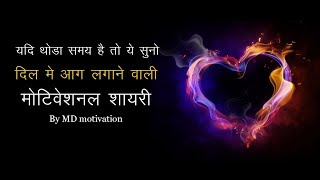 दिल में आग लगा देने वाली मोटीवेशनल शायरी inspirational shayari in hindi by md motivation