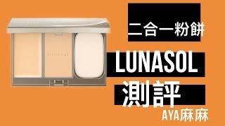 Gambar cover lunasol二合一粉饼7小时测评