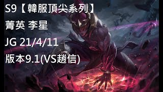S9【韓服頂尖系列】菁英 李星 LeeSin JG 21/4/11版本9.1(VS趙信)