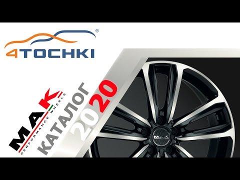 Каталог дисков MAK 2020