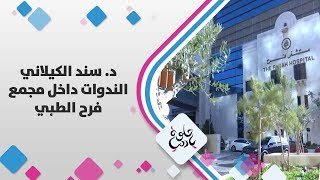 د. سند الكيلاني - الندوات داخل مجمع فرح الطبي