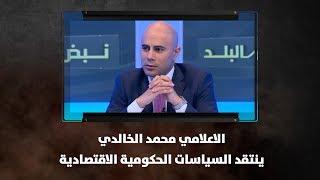 الاعلامي محمد الخالدي ينتقد السياسات الحكومية الاقتصادية