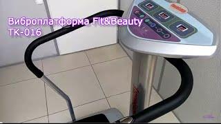 Снижение веса на виброплатформе Fit&Beauty TK-016 | Заказать на Scopula.ru