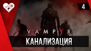 Прохождение Vampyr ►4 Помойное Чудовище