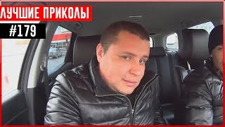 ПРИКОЛЫ 2017 Ноябрь #179 ржака до слез угар прикол - ПРИКОЛЮХА