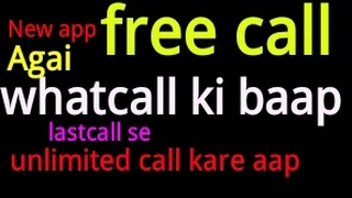 whatscall ki baap lastcall unlimited call