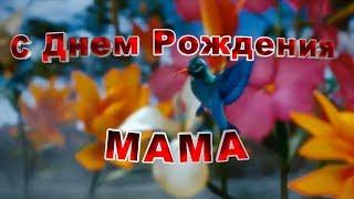видео Поздравления с днем рождения маме в прозе
