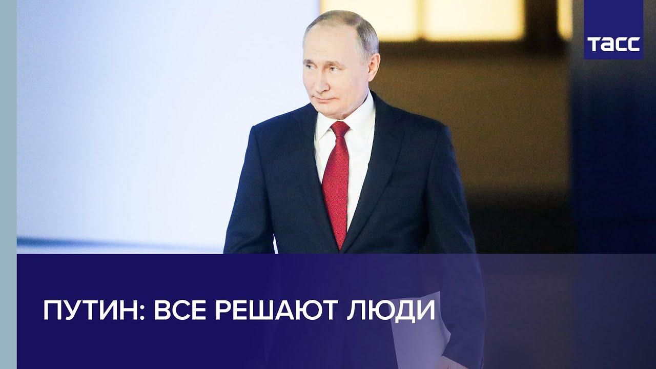 Путин: все решают люди