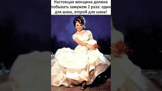 ДомаВместе анекдоты шутки Настоящая женщина должна побывать замужем два раза