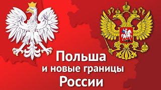 Внешняя политика Польши и Россия. Круглый стол ИА REGNUM.