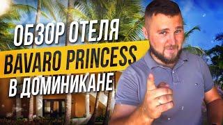 Отдых в Доминикане! Обзор отеля Bavaro Princess! Лучший отель Доминиканы?