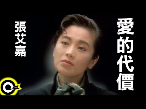 張艾嘉 Sylvia Chang【愛的代價 The price of love】Official Music Video
