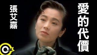 張艾嘉 Sylvia Chang【愛的代價 The price of love】Official Music Video
