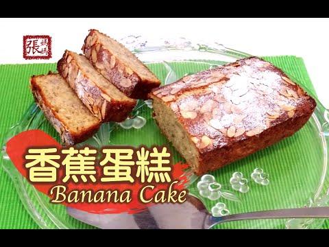 ★香蕉蛋糕 一 簡單做法 ★   Banana Cake Easy Recipe