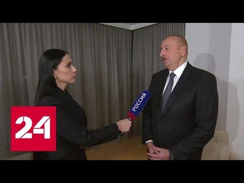 Ильхам Алиев: ОПЕК плюс - удачный формат многостороннего сотрудничества - Россия 24