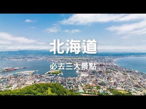 《喜鴻假期》你不能沒去過的北海道3大景點!