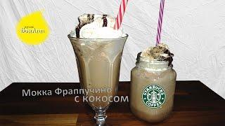 Мокка фраппучино с кокосом Starbucks
