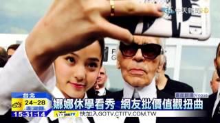 20151014中天新聞 說自己不虛榮!15歲娜娜百萬行頭看秀