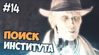 Fallout 4 прохождение на русском - ПОИСК ИНСТИТУТА - Часть 14