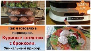 Как я готовлю в пароварке. Куриные котлетки с брокколи. Уникальный прибор для здоровья.