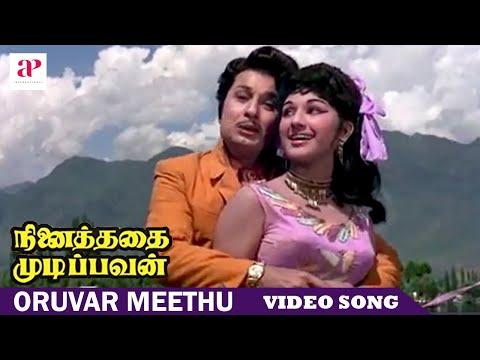 Ninaithathai Mudippavan-  Oruvar Meethu Song