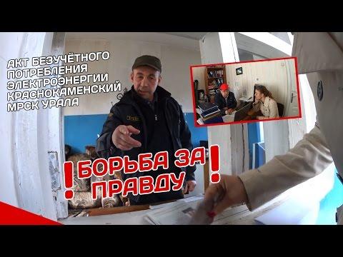 видео: Акт безучётного потребления электроэнергии // Краснокамский МРСК Урала // Борьба за правду