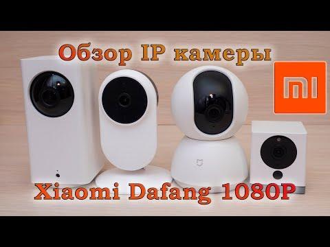Обзор IP камеры Xiaomi Dafang 1080P