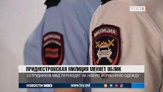 Приднестровская милиция меняет облик