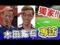 世足日本隊「木田龜右」專訪!最喜歡的動畫居然是⋯?