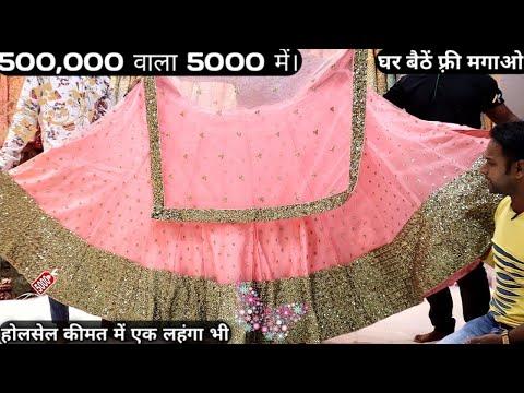 500,000 वाला 5000 में ख़रीदे शादी के समय लगी भारी छूट। यहीं मोका था। Chandni Chowk Delhi
