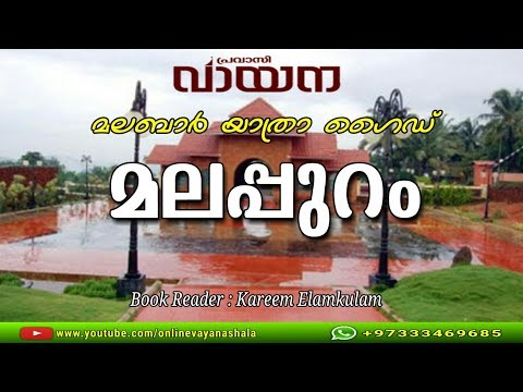 MALABAR YATRA GUIDE - MALAPPURAM | മലബാർ യാത്രാ ഗൈഡ് - മലപ്പുറം