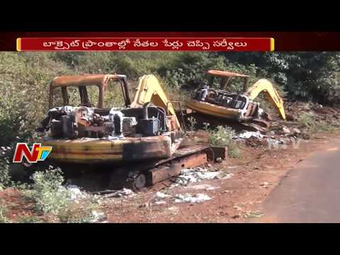 Leaders Secret Survey for Bauxite Mining in Visakhapatnam Manyam Agency    NTV
