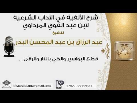قطع البواسير والكي بالنار والرقى عبد الرزاق البدر Youtube