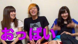 【おっぱいゲーム】友達と超盛り上がるゲームを紹介!! thumbnail