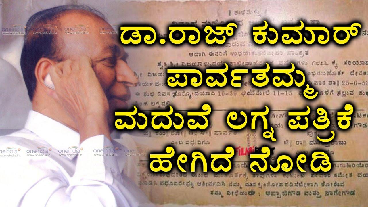 Dr Rajkumar And Dr Parvathamma Rajkumar Marriage Invitation Card Filmibeat Kannada
