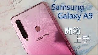【科技狗開箱#31】Samsung Galaxy A9 開箱體驗 | 全球首款四鏡頭手機 拍照也厲害4X !?