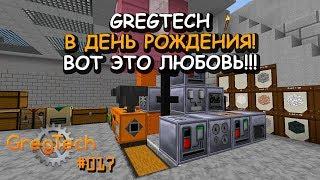 GregTech 017 - Gregtech в день рождения! Потому что ГрегТех для Нас Всегда Праздник!)))