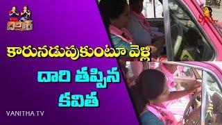 కారు నడుపుకుంటా వెళ్లి దారి తప్పిన కవిత | MP Kavitha | Dildar Varthalu | Vanitha TV