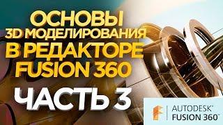 fusion 360 Уроки   Fusion 360 шестеренка  3D моделирование для начинающих  Урок 3