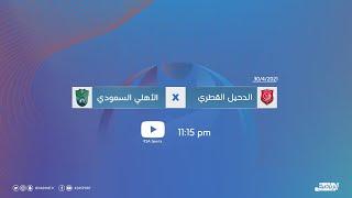 مباشر القناة الرياضية السعودية  |  الأهلي السعودي Vs الدحيل القطري ( دوري أبطال اسيا 2021)
