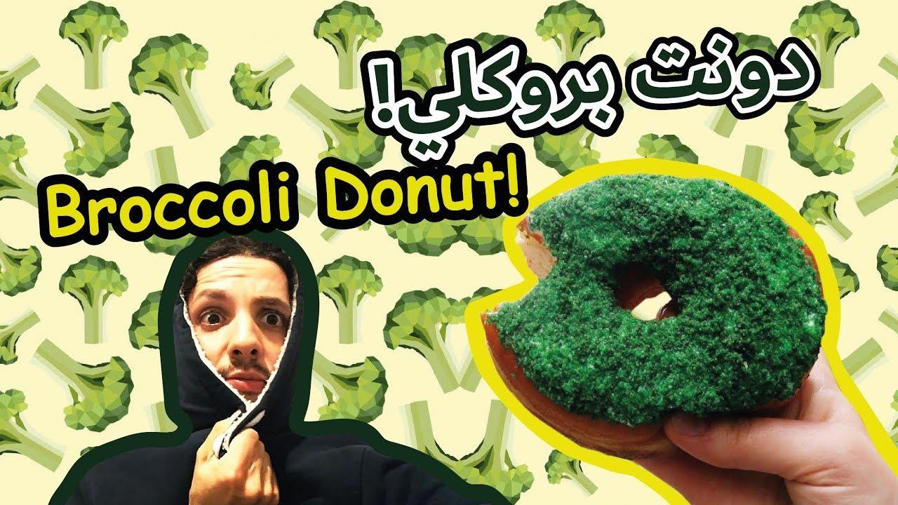كذبة نيسان، مقلب الدونات | April fools donuts prank
