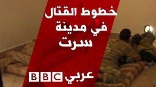 بي بي سي حصرياً من خطوط القتال في مدينة سرت الليبية