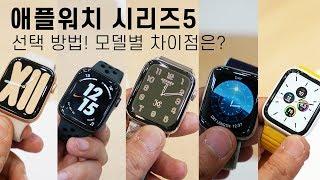 드디어 국내 출시! 애플워치 시리즈5 선택 방법! GPS, 셀룰러, 나이키, 에르메스, 티타늄, 세라믹 차이는? [4K]