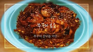 매콤한 쭈꾸미 볶음/쭈꾸미 친구들 미안ㅋ/지글보글 요리…
